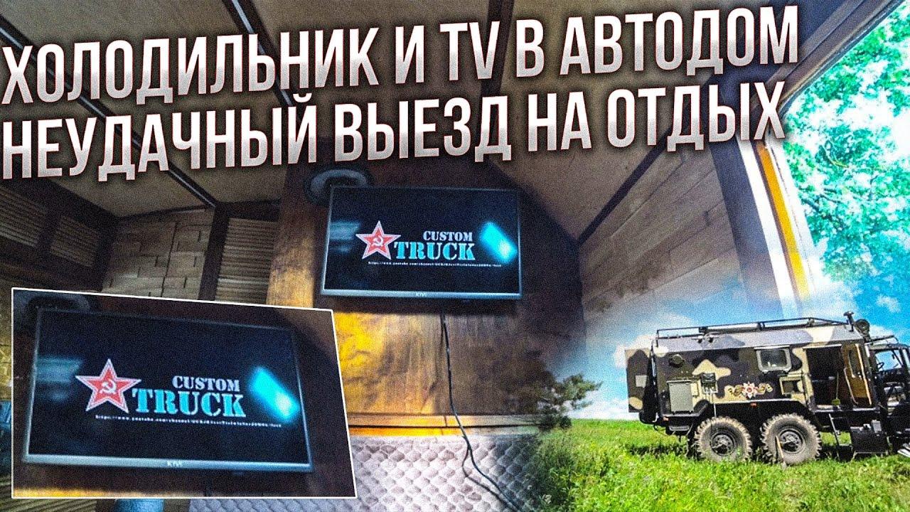 TV и холодильник в дом на колёсах, проблемы с баней!!!