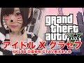 SKE48白雪希明グラセフ実況まとめ の動画、YouTube動画。