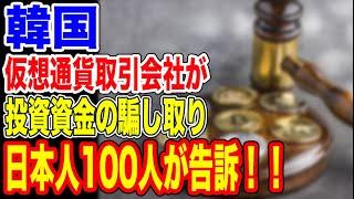 🇰🇷韓国の仮想通貨取引会社が資金を返さない!日本人被害者が告訴!…【韓国ニュース:韓国の反応】