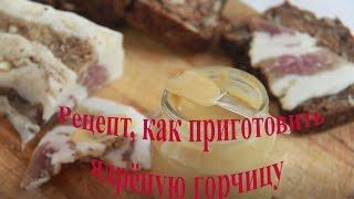 Рецепт, как приготовить ядрёную горчицу