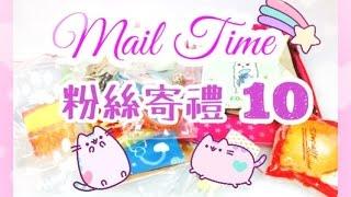 粉絲寄禮 # 10  軟軟 Squishy 開封 玩具 禮物 Gift From Fans | Mail Time