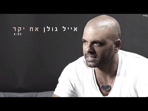 אייל גולן - אח יקר Eyal Golan