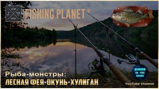 Fishing Planet Выполняем миссии на Рыба монстры Лесная фея окунь хулиган Вечерний стрим