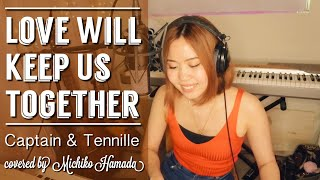 #23 Love Will Keep Us Together / Captain & Tennille ( cover ) by Michiko Hamada (Live recording )