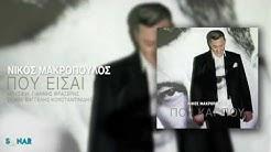 Νίκος Μακρόπουλος - Που είσαι - Official Audio Release