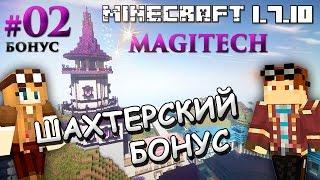 #02-Бонус: Шахтерские будни. Летсплей на сервере MagiTech Minecraft 1.7.10(02-Бонус: Шахтерские будни. Магия и Технология в Майнкрафт - летсплей на сервере MagiTech Minecraft 1.7.10. В составе..., 2015-03-13T19:23:05.000Z)