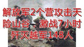 解放军2个营攻击天险山谷,激战7小时歼灭越军148人