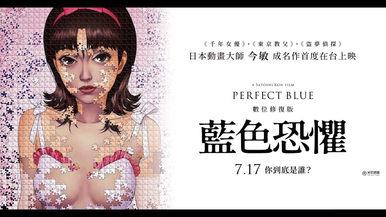 經典神作大銀幕首度公開|07/17《藍色恐懼:數位修復版》