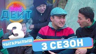 эЛ ЭМНЕ ДЕЙТ 2 СЕЗОН 3 СЕРИЯ