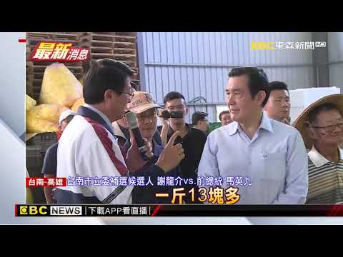 為推銷農漁產品,謝龍介站上第一線,不以為苦!