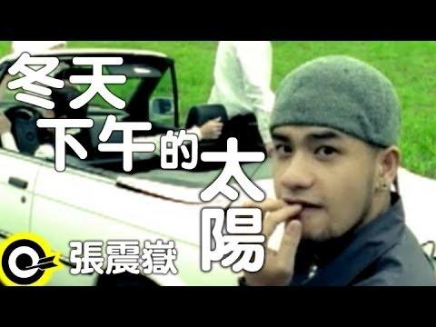 張震嶽-冬天下午的太陽 (官方完整版MV)