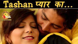 New Haryanvi Song टशन प्यार का Tashan Pyar Ka । Pooja Hooda, Joni Pruthi | Funjuice4all