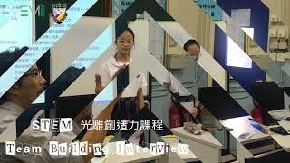 Publication Date: 2017-11-03 | Video Title: STEM SEED光雕製作團隊求職面試 – 天主教善導小學1