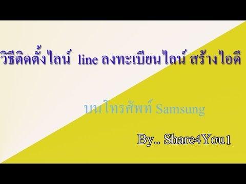 วิธีติดตั้งไลน์ line ลงทะเบียนไลน์ สร้างไอดี บนโทรศัพท์ Samsung (2/3) - YouTube