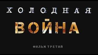 «Холодная война» Фильм третий