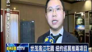 世茂濱江花園集團日前在紐約巡展,帶來了兩個投資項目,包括杭州錢塘江...