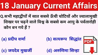 18 January 2019 current affairs//current affairs in hindi//daily current affairs//For all exams