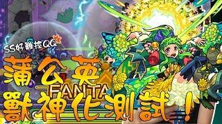 【蒼井薰】Monster Strike怪物彈珠『蒲公英獸神化測試!』SS好難控QQ│不動明王