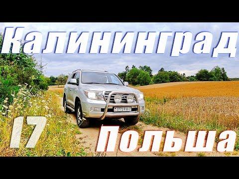 Путешествие, Скандинавия на автомобиле: Польша, Россия Калининград Часть 17 /Автопутешествие