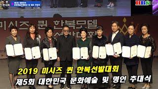 제5회 대한민국 문화예술연예대상 및 명인 추대식    …