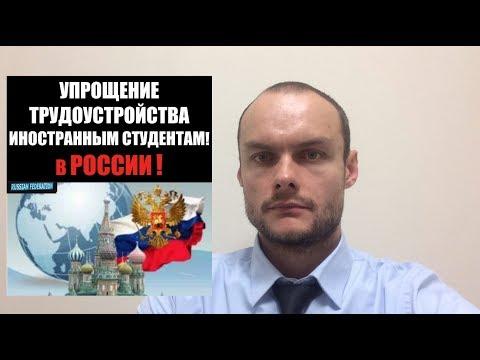 Упрощение порядка трудоустройства иностранных студентов в РФ.  Мигранты. Миграционный юрист