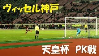 ヴィッセル神戸 天皇杯 鹿島アントラーズ戦 PK戦ノーカットでどうぞ.