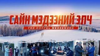 """Христийн сүмийн кино """"Сайн мэдээний элч"""" Загалмай үүрч хаанчлалын сайн мэдээг түгээх (Монгол хэлээр)"""