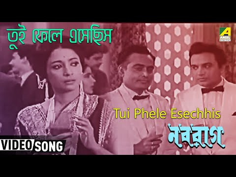 Tui Phele Esechis | Nabarag | Bengali Movie Song | Sumitra Sen