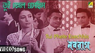 Tui Phele Esechis | Nabarag | Bengali Movie Song | Sumitra Sen