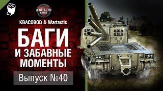 Баги и забавные моменты №40 - от KBACOBOD B KEDOCAX и Wartactic [World of Tanks]
