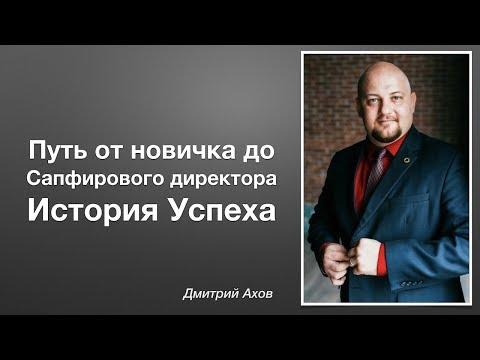 От новичка до сапфирового директора   История Успеха   Дмитрий Ахов