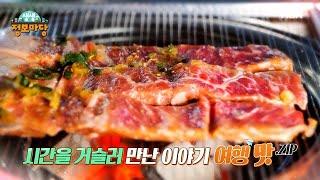 생생 정보마당 [966회] MBN 211014 방송