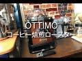 OTTIMO焙煎機を買ってみた!(コーヒーマンの動画2)