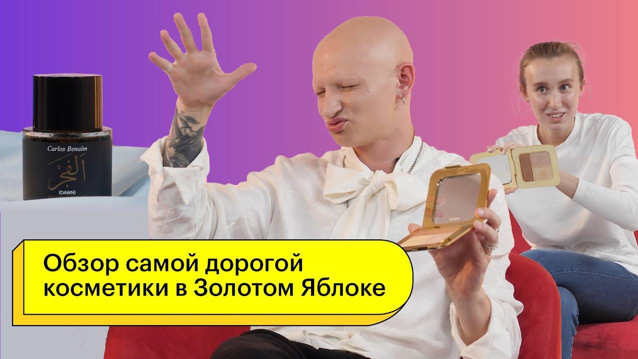 Обзор самой дорогой косметики в Золотом Яблоке