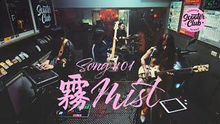 Yamaha Garage Concert | U.TA 屋塔 - #01 霧 Mist