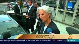 رأى عام - صندوق النقد يشيد بالتزام مصر بالإصلاحات الاقتصادية thumbnail