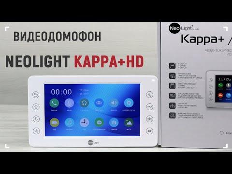 Neolight Kappa+ HD - аналоговый видеодомофон со цветным 7-дюймовым TFT LCD дисплеем