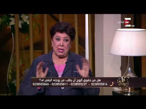 كل يوم - رد كوميدي من رجاء الجداوي على سؤال عمرو .. هل من حقوق الزوج أن يطلب من زوجته الرقص له  - 23:20-2018 / 2 / 19