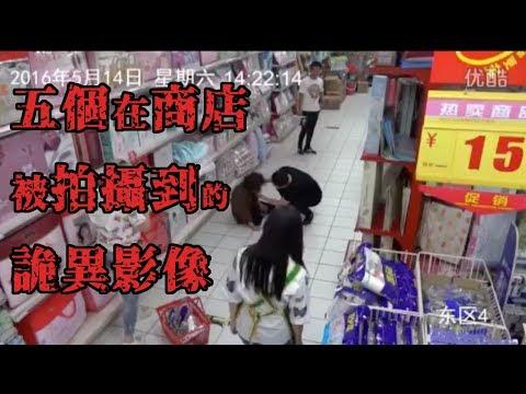 五個在商店被拍攝到的詭異錄像|黑色檔案庫|揪默默