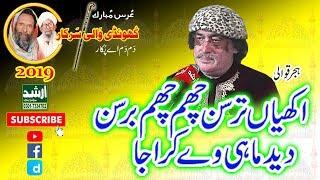 New Qawwali Arif Feroz 2019 Akhiyan Tarsan Cham Cham Barsan Urss Khundi Wali Sarkar 2019