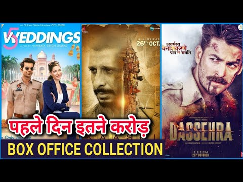 First Day Box Office Collection Of Kaashi, 5 Weddings, Dashahra Collection