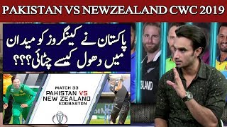 World Cup 2019: 1992 New Zealand-Pakistan Feeling Again | Cricket Studio