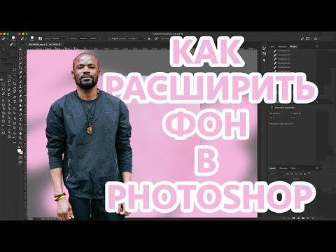 Как расширить фон в PHOTOSHOP. 2 способа