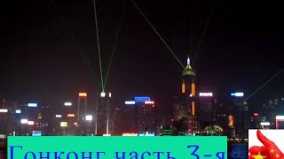 Гонконг часть 3-я (достопримечательности)(Достопримечательности Гонконга: аллея звезд, музеи, ночное лазерное шоу., 2016-06-22T08:16:03.000Z)