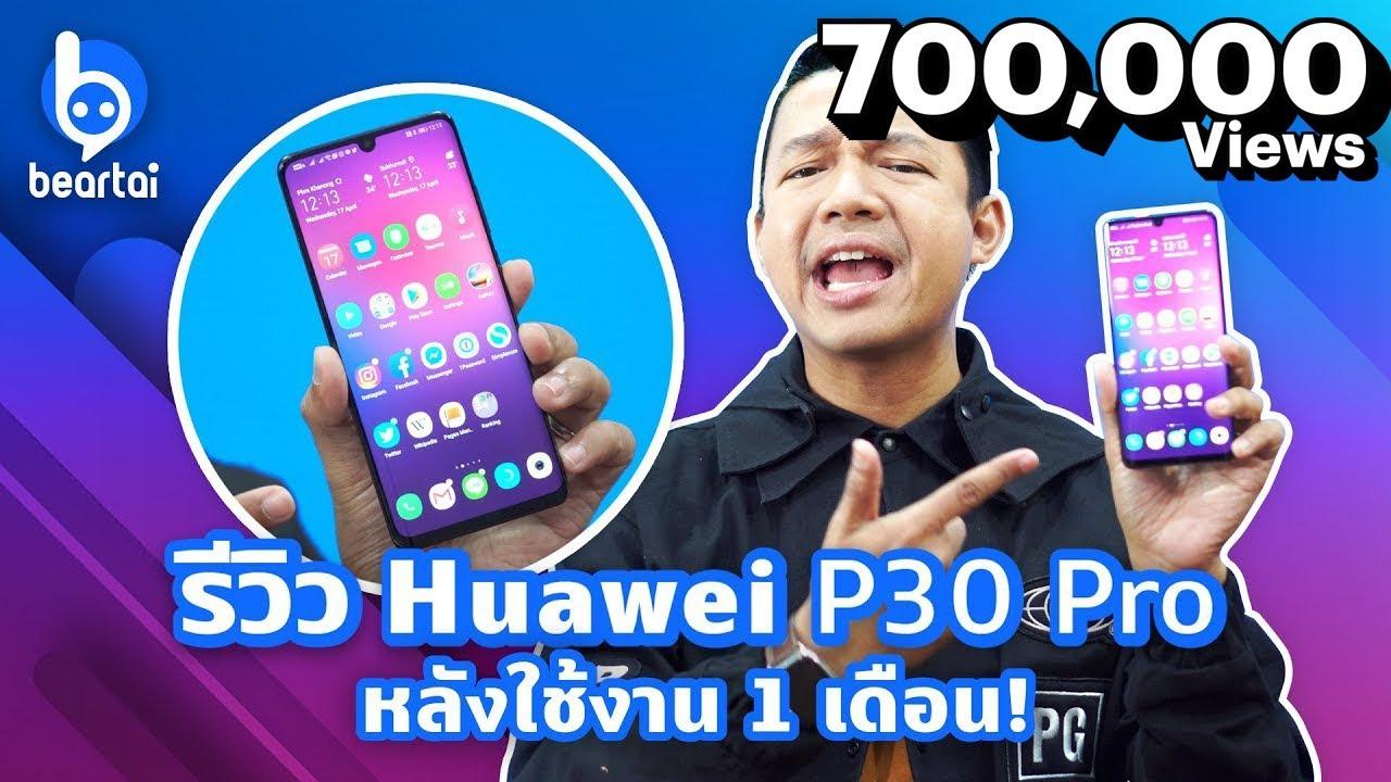 รีวิว Huawei P30 Pro หลังใช้งาน 1 เดือน!