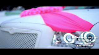 Автомобиль на свадьбу!! Chrysler 300c. Белая матовая. Розовое украшение.