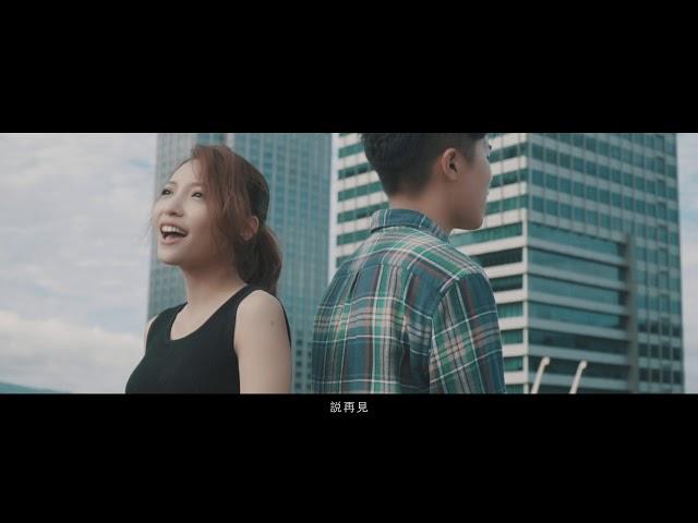 黃泱綾 ft. Boiii P - 再見 Cover (原唱:鄧紫棋)