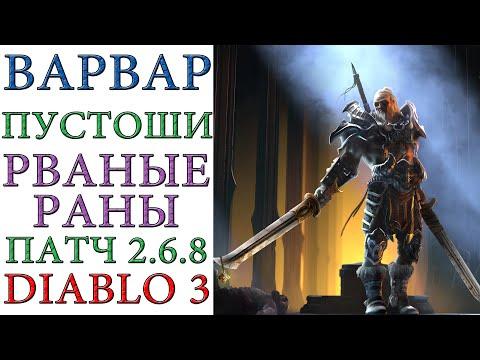 Diablo III - Варвар - Гнев пустошей - Рваные раны (вихрь)