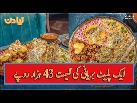Gold Biryani is reportedly Dubai's most expensive Biryani with 23 karats