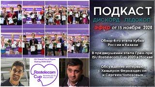 Обозреваем четвёртый этап Кубка России На очереди этап Гран при ISU в Москве